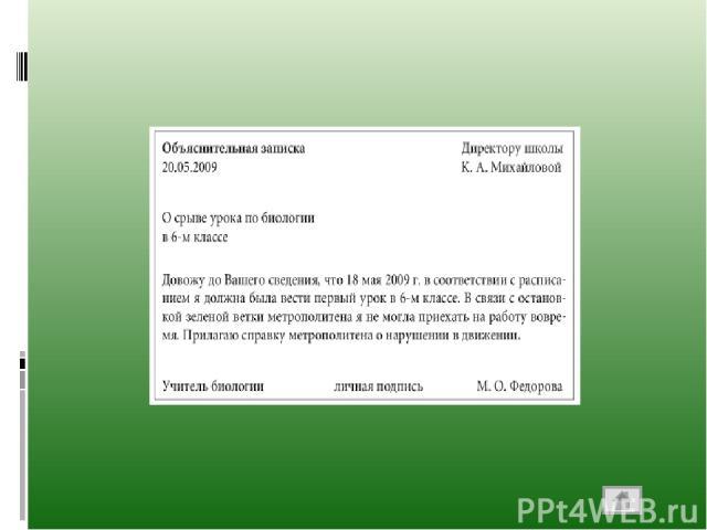 указание на автора (организацию, структурное подразделение или должностное лицо, от которого исходит записка); наименование адресата (кому направляется документ); наименование вида документа (например, Докладная записка
