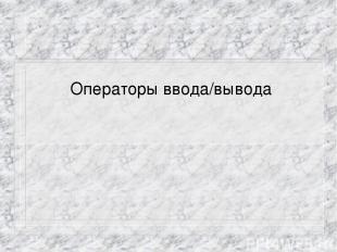 Операторы ввода/вывода