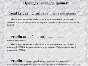 Процедуры ввода данных read (а1, а2, … аn) , где а1 … аn - идентификаторы - Ввод