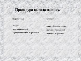 Параметры: 'текст' имя переменной арифметическое выражение Процедурa вывода данн
