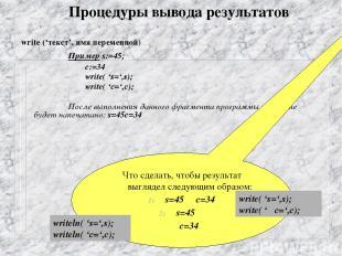 Процедуры вывода результатов write ('текст', имя переменной) Пример s:=45; c:=34