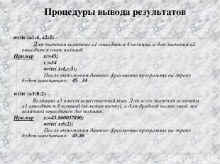 Процедуры вывода результатов write (а1:4, а2:5) – Для значения величины а1 отвод