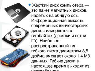 Жесткий диск компьютера — это пакет магнитных дисков, надетых на об щую ось. Инф