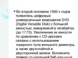 Во второй половине 1990-х годов появились цифровые универсальные видеодиски DVD