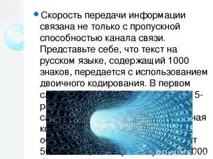Скорость передачи информации связана не только с пропускной способностью канала