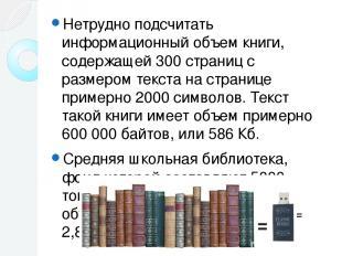 Нетрудно подсчитать информационный объем книги, содержащей 300 страниц с размеро