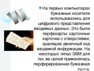 На первых компьютерах бумажные носители использовались для цифрового представлен