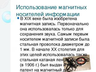 Использование магнитных носителей информации В XIX веке была изобретена магнитна