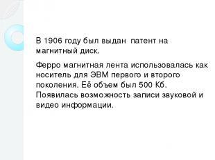 В 1906 году был выдан патент на магнитный диск. Ферро магнитная лента использова