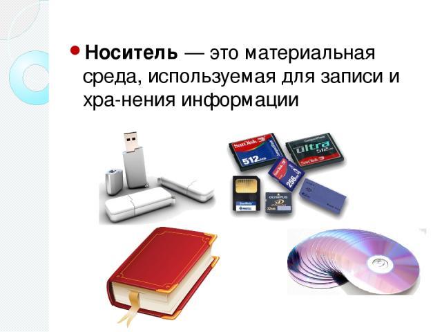 Носитель — это материальная среда, используемая для записи и хра нения информации