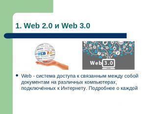 1. Web 2.0 и Web 3.0 Web - система доступа к связанным между собой документам на