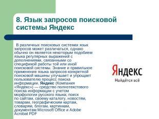 8. Язык запросов поисковой системы Яндекс В различных поисковых системах язык за