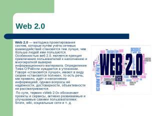 Web 2.0 Web 2.0— методика проектирования систем, которые путём учёта сетевых вз