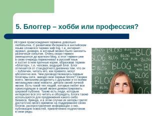 5. Блоггер – хобби или профессия? История происхождения термина довольно любопыт