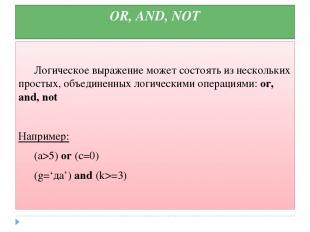 OR, AND, NOT Логическое выражение может состоять из нескольких простых, объедине