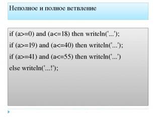 Неполное и полное ветвление if (a>=0) and (a=19) and (a=41) and (a