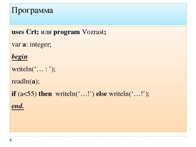 Программа uses Crt; или program Vozrast; var a: integer; begin writeln('… : '); readln(a); if (a