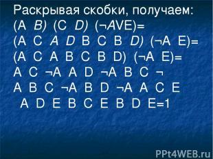 Раскрывая скобки, получаем: (А۷В)۸(С۷D)۸(¬АVE)= (А۸С۷А۸D۷В۸С۷В۸D)۸(¬A۷E)= (A۸C۷A
