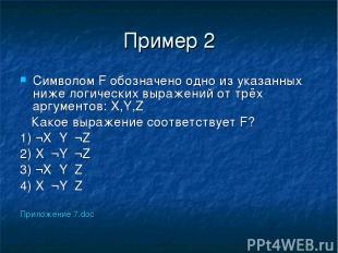 Пример 2 Символом F обозначено одно из указанных ниже логических выражений от тр