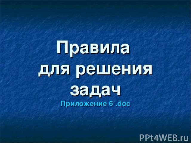 Правила для решения задач Приложение 6 .doc