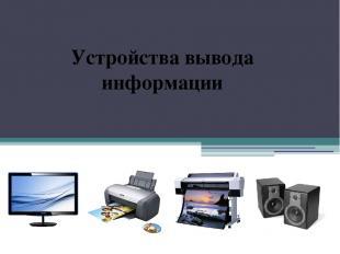 ПРИНТЕР Лазерный принтер– печать формируется за счет эффектов ксерографии Струй