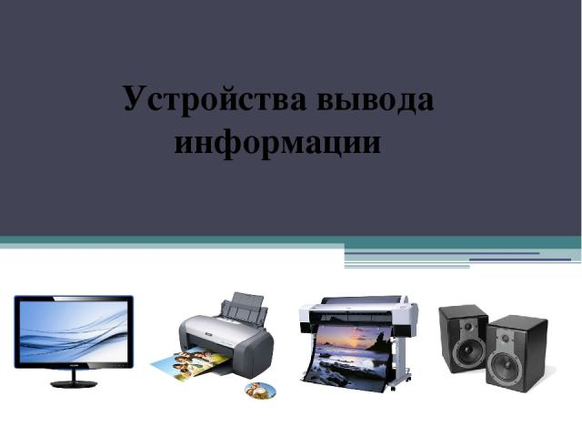 ПРИНТЕР Лазерный принтер– печать формируется за счет эффектов ксерографии Струйный принтер– печать формируется за счет микро капель специальных чернил. Матричный принтер– формирует знаки несколькими иголками, расположенными в головке принтера. Бу…