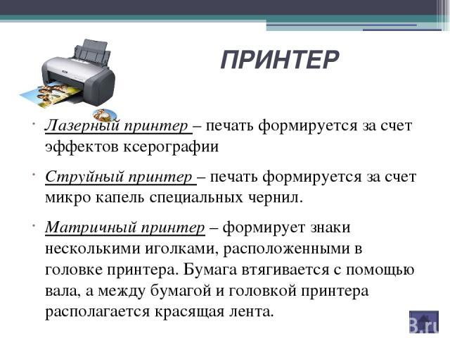 КОЛОНКИ Акустические колонки и наушники– устройство для вывода звуковой информации