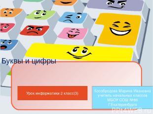 Буквы и цифры Урок информатики 2 класс(3) Кособродова Марина Ивановна учитель на