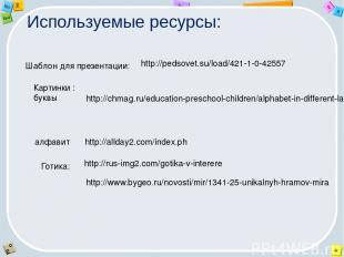Используемые ресурсы: http://pedsovet.su/load/421-1-0-42557 Шаблон для презентац