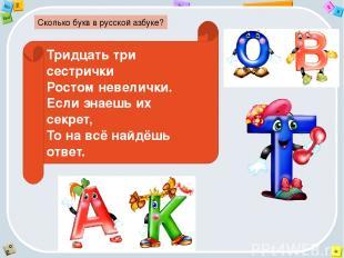 Сколько букв в русской азбуке? Тридцать три сестрички Ростом невелички. Если зна