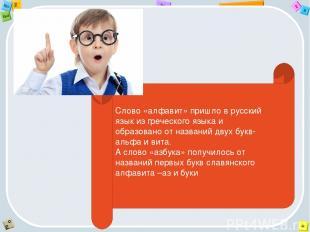Слово «алфавит» пришло в русский язык из греческого языка и образовано от назван