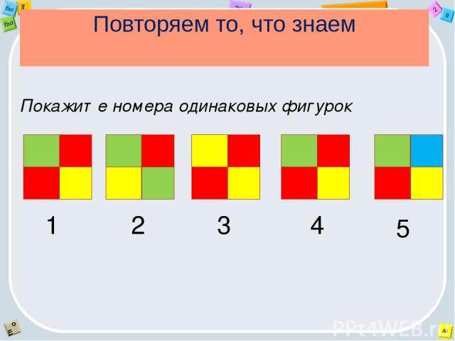 Повторяем то, что знаем 1 2 3 4 5 Покажите номера одинаковых фигурок 2 Tab 9 Alt Ins Esc End O Щ