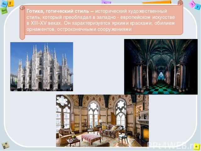Готика, готический стиль – исторический художественный стиль, который преобладал в западно - европейском искусстве в XIII-XV веках. Он характеризуется яркими красками, обилием орнаментов, остроконечными сооружениями 2 Tab 9 Alt Ins Esc End O Щ