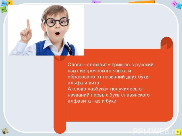 Слово «алфавит» пришло в русский язык из греческого языка и образовано от названий двух букв- альфа и вита. А слово «азбука» получилось от названий первых букв славянского алфавита –аз и буки 2 Tab 9 Alt Ins Esc End O Щ