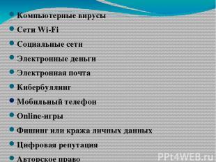 Сети Wi-Fi Не передавай свою личную информацию через общедоступные Wi-Fi сети. Р