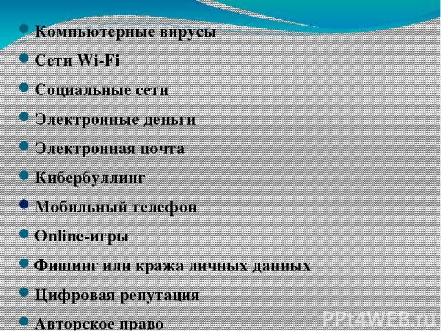 Сети Wi-Fi Не передавай свою личную информацию через общедоступные Wi-Fi сети. Работая в них, желательно не вводить пароли доступа, логины и какие-то номера; Используй и обновляй антивирусные программы и брандмауэр. Тем самым ты обезопасишь себя от …