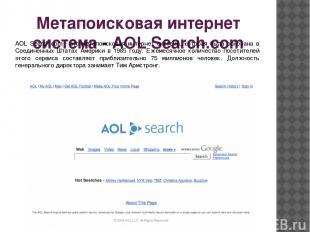 Метапоисковая интернет система - AOL Search.com AOL Search.com - это метапоисков