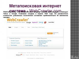 Метапоисковая интернет система - WebCrawler.com WebCrawler.com – это метапоисков