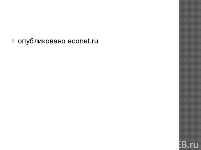 опубликованоeconet.ru
