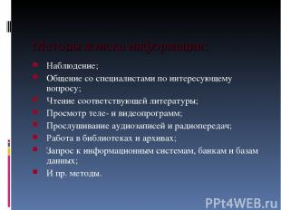 Методы поиска информации: Наблюдение; Общение со специалистами по интересующему