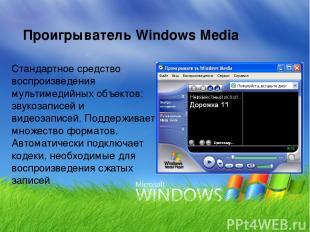 Проигрыватель Windows Media Стандартное средство воспроизведения мультимедийных