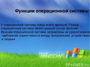 Функции операционной системы У операционной системы очень много функций. Разные