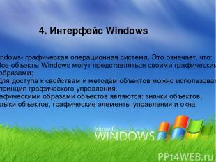 4. Интерфейс Windows Windows- графическая операционная система. Это означает, чт
