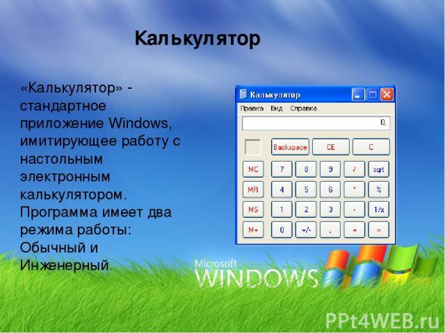 «Калькулятор» - стандартное приложение Windows, имитирующее работу с настольным электронным калькулятором. Программа имеет два режима работы: Обычный и Инженерный. Калькулятор