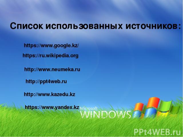 Список использованных источников: https://ru.wikipedia.org http://www.neumeka.ru http://ppt4web.ru http://www.kazedu.kz https://www.google.kz/ https://www.yandex.kz