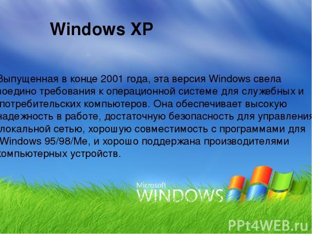 Windows XP Выпущенная в конце 2001 года, эта версия Windows свела воедино требования к операционной системе для служебных и потребительских компьютеров. Она обеспечивает высокую надежность в работе, достаточную безопасность для управления локальной …