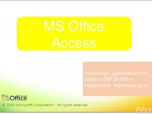 СУБД Access В составе с MS Office 2007; Реляцонная база данных; Расширения: • .m