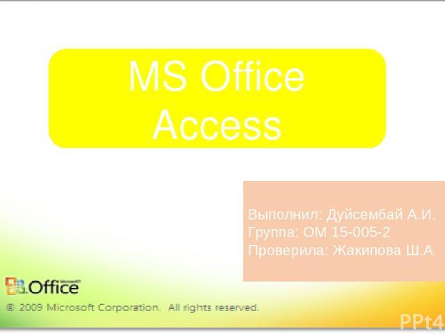СУБД Access В составе с MS Office 2007; Реляцонная база данных; Расширения: • .mdb (