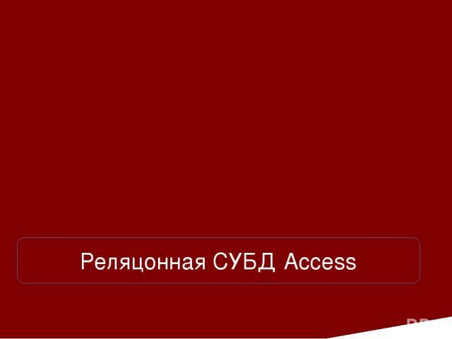 Использованные данные Методичка (рус); https://products.office.com/ru-RU/access?omkt=ru-RU https://ru.wikipedia.org/wiki/%D0%91%D0%B0%D0%B7%D0%B0_%D0%B4%D0%B0%D0%BD%D0%BD%D1%8B%D1%85 https://ru.wikipedia.org/wiki/Microsoft_Access http://www.kolomna-…