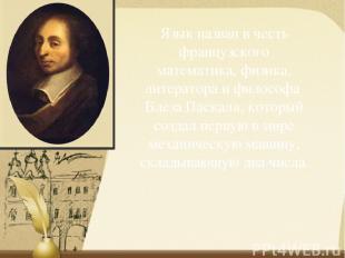 Язык назван в честь французского математика, физика, литератора и философаБлеза